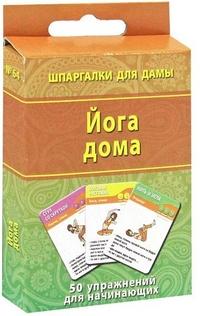 """""""Йога дома. 50 упражнений для начинающих"""", книга из серии: Йога"""