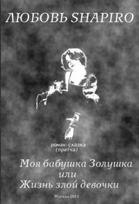"""Шапиро Любовь """"Моя бабушка Золушка или Жизнь злой девочки"""", книга из серии: Дети и родители"""