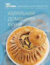 """""""Книга Гастронома. Халяльная домашняя кухня"""", книга из серии: Кулинарные книги, гастрономия"""
