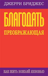 """Бриджес Джерри """"Благодать преображающая"""", книга из серии: Протестантизм"""