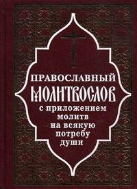 """""""Православный молитвослов с приложением молитв на всякую потребу души"""", книга из серии: Молитвословы"""