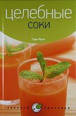 """Оуэн Сара """"Целебные соки"""", книга из серии: Природные средства: мед, вода, глина, соль и другие"""