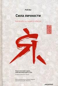 """Янг Роб """"Сила личности. Как влиять на людей и события"""", книга из серии: Саморазвитие. Психотренинг"""
