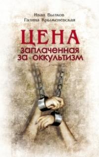 """Вылков И.,  """"Цена заплаченная за оккультизм"""", книга из серии: Православная литература"""