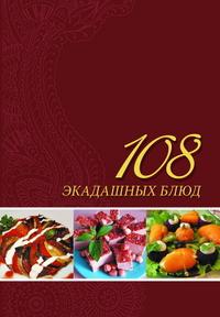 """Лила Аватара """"108 экадашных блюд"""", книга из серии: Другие религии и учения Востока"""