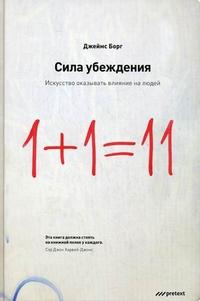 """Борг Джеймс """"Сила убеждения. Искусство оказывать влияние на людей"""", книга из серии: Общение. Убеждение"""