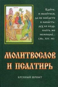 """Данчук В.И. """"Молитвослов и псалтирь (крупный шрифт)"""", книга из серии: Молитвословы"""