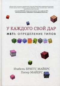 """Майерс Изабель Бриггс  """"MBTI: определение типов. У каждого свой дар"""", книга из серии: Практическая психология. Психотерапия"""