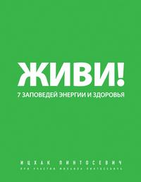 """Пинтосевич И. """"Живи! 7 заповедей энергии и здоровья"""", книга из серии: Общие вопросы"""