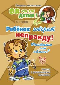 """Нагаева Л.Г. """"Ребенок говорит неправду! Фантазия или обман?"""", книга из серии: Дети и родители"""
