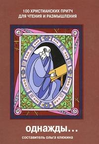 """Клюкина Ольга """"Однажды. 100 христианских притч для чтения и размышления"""", книга из серии: Притчи, сказания"""