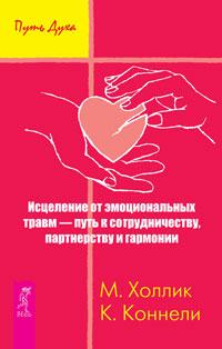 """Малькольм Х.  """"Исцеление от эмоциональных травм — путь к сотрудничеству, партнерству и гармонии"""", книга из серии: Управление стрессом. Привычки"""