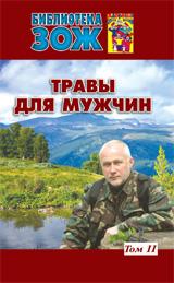 """Ефремов А. """"Травы для мужчин. Том 2"""", книга из серии: Лекарственные растения и грибы. Травники"""
