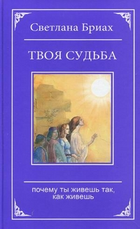 """Бриах Светлана """"Твоя судьба. Почему ты живешь так, как живешь"""", книга из серии: Общие вопросы"""