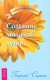 """Сытин Г.Н. """"Создание молодой души"""", книга из серии: Омоложение. Долголетие"""