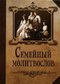 """""""Семейный молитвослов"""", книга из серии: Молитвословы"""