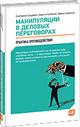 """Гуленков К.  """"Манипуляции в деловых переговорах. Практика противодействия"""", книга из серии: Общение. Убеждение"""