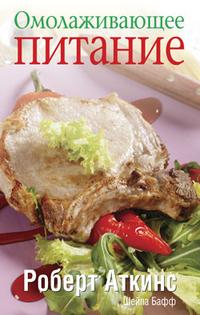 """Аткинс Роберт """"Омолаживающее питание"""", книга из серии: Общие рекомендации"""