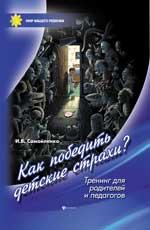 """Самойленко И.В. """"Как победить детские страхи?"""", книга из серии: Дети и родители"""