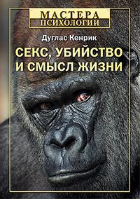 """Кенрик Д. """"Секс, убийство и смысл жизни"""", книга из серии: Психоанализ"""