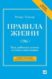 """Темплар Р. """"Правила жизни. Как добиться успеха и стать счастливым"""", книга из серии: Счастье"""