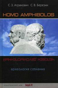 """Агранович С.З.  """"Homo amphibolos (человек двусмысленный)"""", книга из серии: Общая психология"""