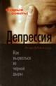 """Мамедов А. """"Депрессия. Как вырваться из черной дыры"""", книга из серии: Управление стрессом. Привычки"""