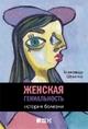 """Шувалов А. """"Женская гениальность. История болезни"""", книга из серии: Общие вопросы"""