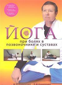 """Коваленко М.Ф. """"Йога при болях в позвоночнике и суставах"""", книга из серии: Йога"""
