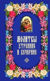 """""""Молитвы утренние и вечерние"""", книга из серии: Молитвословы"""