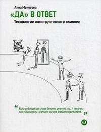 """Моносова Анна """"Да в ответ. Технологии конструктивного влияния"""", книга из серии: Общение. Убеждение"""