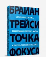 """Трейси Брайан """"Точка фокуса. Испытанная система, позволяющая упростить жизнь и достичь поставленных целей"""", книга из серии: Общие вопросы"""