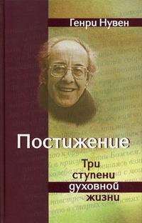 """Нувен Генри """"Постижение. Три ступени духовной жизни"""", книга из серии: Католицизм"""