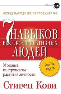 """Кови С. """"Семь навыков высокоэффективных людей"""", книга из серии: Карьера"""