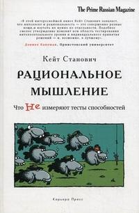 """Станович И. Кейт """"Рациональное мышление. Что не измеряют тесты способностей"""", книга из серии: Интеллект. Память. Творчество"""