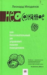 """Млодинов Леонард """"(Нео)сознанное. Как бессознательный ум управляет нашим поведением"""", книга из серии: Общие вопросы"""