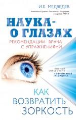 """Медведев И.Б. """"Наука - о глазах. Как возвратить зоркость. Рекомендации врача с упражнениями"""", книга из серии: Зрение"""