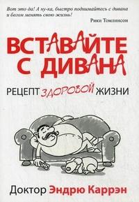 """Каррэн Эндрю """"Вставайте с дивана. Рецепт здоровой жизни"""", книга из серии: Нетрадиционные и народные практики лечения"""