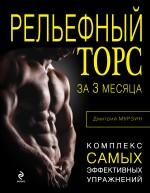"""Мурзин Д.В. """"Рельефный торс за 3 месяца"""", книга из серии: Фитнес, пилатес"""