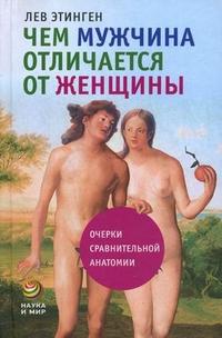 """Этинген Лев Ефимович """"Чем мужчина отличается от женщины. Очерки сравнительной анатомии"""", книга из серии: Общие вопросы"""