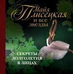 """Кигим Т.В. """"Майя Плисецкая и все звезды. Секреты долголетия в лицах"""", книга из серии: Омоложение. Долголетие"""