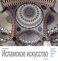 """Лука Моццати """"Исламское искусство"""", книга из серии: Искусствоведение, история искусств"""