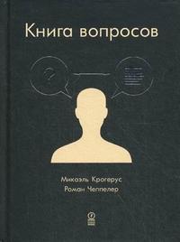 """Крогерус Микаэль  """"Книга вопросов"""", книга из серии: Общие вопросы"""
