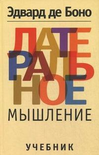 """Эдвард де Боно """"Латеральное мышление. Учебник"""", книга из серии: Учебники: основные"""