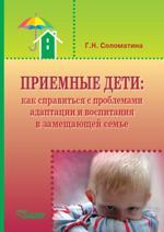 """Соломатина Г.Н. """"Приемные дети. Как справиться с проблемами адаптации и воспитания в замещающей семье"""", книга из серии: Детская психология"""