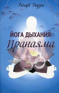 """Роузен Ричард """"Йога дыхания. Пранаяма"""", книга из серии: Йога"""