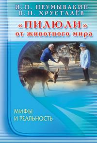 """Неумывакин И. """"«Пилюли» от животного мира. Мифы и реальность"""", книга из серии: Нетрадиционные и народные практики лечения"""