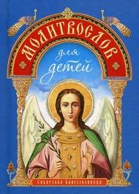 """Фомина Е.О. """"Молитвослов для детей"""", книга из серии: Закон Божий, детские молитвословы"""