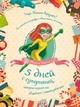 """Манелис Наталия Георгиевна """"5 дней с суперняней, которые вас научат общаться с вашим ребенком"""", книга из серии: Дети и родители"""