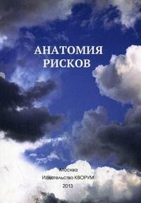 """Прокопенко Ю.И. """"Анатомия рисков"""", книга из серии: Дополнительные рекомендации. Прочее"""